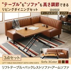 只今、送料無料セール中  テーブル無段階昇降25cm〜72cmの好きな高さに無段階昇降 ソファ2段階...