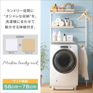 只今、送料無料セール中  どんな洗濯機にもピッタリ合う伸縮機能付き。 置き場所に困る小物や洗剤の予備...
