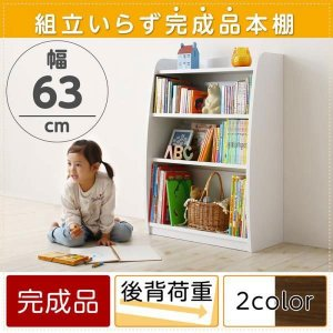 本棚 子供部屋 完成品 〔幅63cm×高さ90cm×奥行30cm〕|rack-lukit