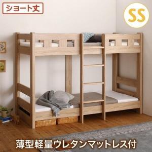 今だけ 送料無料セール中  4.5畳にはいるコンパクト頑丈2段ベッド! 内寸約180cmのショートサ...