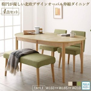 只今、送料無料セール中  楕円形が優しい北欧デザインオーバル伸縮ダイニングテーブル 最大210cmま...
