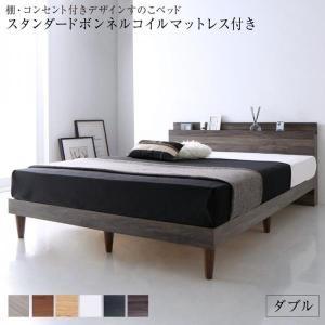 只今、送料無料セール中  棚・コンセント付きモダンデザインすのこベッド  すのこを使用しているので、...