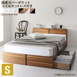 只今、送料無料セール中  棚・コンセント・収納付きベッド  「ベッドという定番の商品だからこそ、お客...