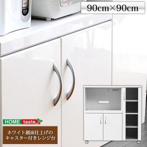 食器棚 レンジ台 鏡面 キッチンレンジ台 ホワイト 90cm×90cmの写真