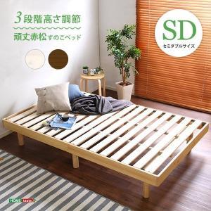 すのこベッド セミダブル 高さ調節 耐荷重 約200kg ベッドフレーム 簡単組み立て 無垢材 レッドパイン rack-lukit