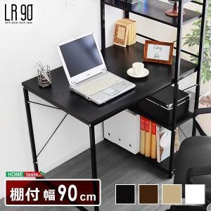 パソコンデスク ブックシェルフ スチール 90cm幅  高級感  木目調 ブックラック付き|rack-lukit