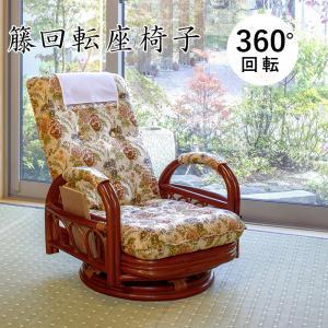 リクライニングチェア/360度回転座椅子 〔座面高20cm〕 木製(籐) 肘付き|rack-lukit