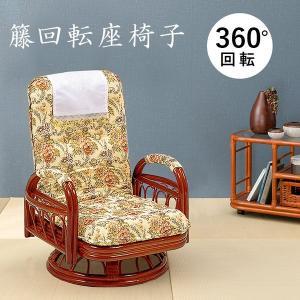 リクライニングチェア/360度回転座椅子 〔座面高26cm〕 木製(籐) 肘付き|rack-lukit