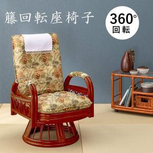 リクライニングチェア/360度回転座椅子 〔座面高37cm〕 木製(籐) 肘付き|rack-lukit