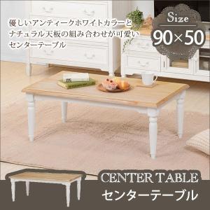 ローテーブル 90cm アンティーク調 ホワイト 長方形 センターテーブル バイカラー|rack-lukit