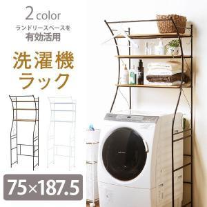 洗濯機ラック 収納 スチール  〔幅75×奥行42×高さ18...