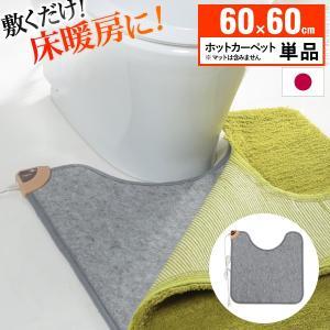 トイレマット/ホットカーペット/トイレ用ホットカーペット/60x60cm/本体のみ/日本製|rack-lukit