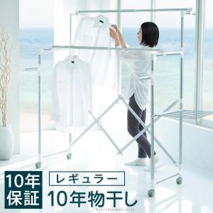 物干しスタンド/室内/折りたたみ/レギュラー幅85〜140cm/10年保証/キャスター/伸縮/竿/洗濯物干し/大量/10年物干し|rack-lukit