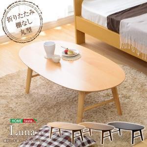 ローテーブル 100cm幅 ナチュラル  折りたたみ センターテーブル 脚折れ 丸型 軽量 rack-lukit