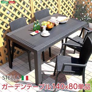 テーブル ガーデンテーブル 長方形型 カフェテラス 140×80|rack-lukit