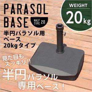 半円パラソルベース パラソルベース-20kg- 〔パラソル ベース 20kg〕|rack-lukit