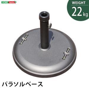 パラソル用ベース パラソル使用時の必需品 パラソルベース 22kg|rack-lukit