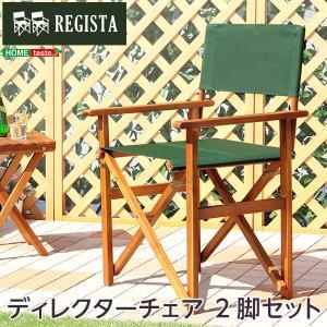 天然木とグリーン布製の定番のディレクターチェア 〔REGISTA〕 ガーデニング 椅子|rack-lukit
