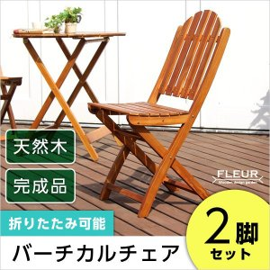 アジアン カフェ風 テラス 〔FLEUR〕 チェア 2脚セット|rack-lukit