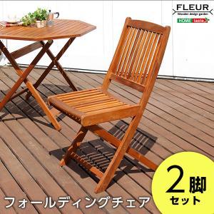 アジアン カフェ風 テラス 〔FLEUR〕 フォールディングチェア 2脚セット|rack-lukit