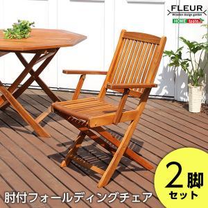 アジアン カフェ風 テラス 〔FLEUR〕 肘付きチェア 2脚セット|rack-lukit