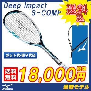 ソフトテニス ラケット ミズノ MIZUNO ソフトテニスラケット ディープインパクトSコンプ DeepImpactS-COMP (63JTN55124)  【後衛】【テニス ソフトテニス】 racket-field