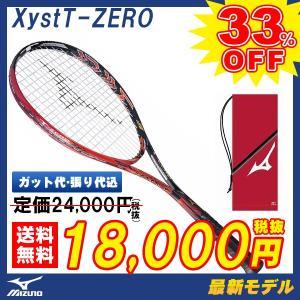 【2017NEW】ソフトテニス ラケット ミズノ MIZUNO ソフトテニスラケット ジストTゼロ XystT-zero (63JTN73162)  【前衛】 racket-field