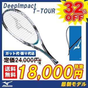ソフトテニスラケット ミズノ MIZUNO ソフトテニスラケット ディープインパクトTツアー DeepImpactT tour (63JTN74120)  【前衛向け】 racket-field