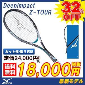 ソフトテニス ラケット ミズノ MIZUNO ソフトテニスラケット ディープインパクトZツアー DeepImpactZ TOUR (63JTN74220)【後衛】 racket-field