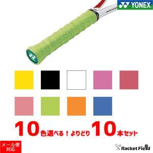 【メール便対応】ヨネックス ウェットスーパーストロンググリップ10本セット(AC133)硬式テニス 軟式テニス ソフトテニス バドミントン グリップテープ YONEX racket-field