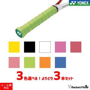 【メール便送料無料】ヨネックス ウェットスーパーストロンググリップテープ3本セット(AC133)テニス バドミントン|racket-field