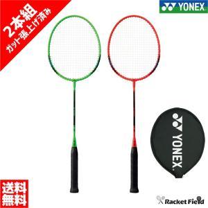 【送料無料・2本組】ヨネックス バドミントンラケット(B4000G)バトミントン ラケット badminton racket 羽毛球拍 YONEX|racket-field