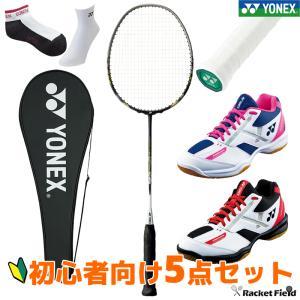 送料無料 ガット張上済 ヨネックス バドミントンラケット シューズ ソックス グリップテープセット 新入生 新入部員 初心者向けセット YONEX racket-field