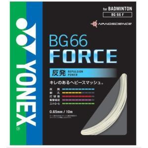 ヨネックスYONEXバドミントンストリングス(ガット) BG66fフォース BG66FS【バドミントン バトミントン ストリング ガット ヨネックス】 racket-field