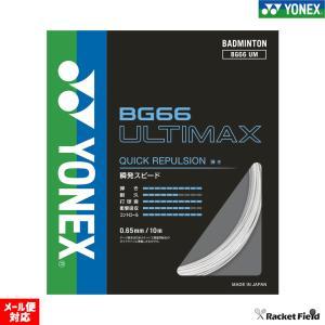 ヨネックス YONEX バドミントンストリングス (ガット) BG66 アルティマックス ULTIMAX BG66UM 【バドミントン バトミントン ストリング ガット】 racket-field