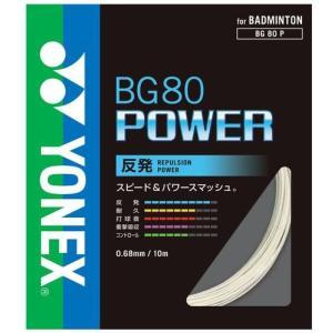 ヨネックスYONEXバドミントンストリングス(ガット) BG80パワー BG80POWER【バドミントン バトミントン ストリング ガット ヨネックス】 racket-field