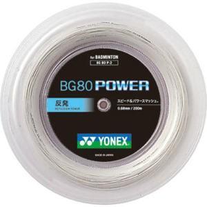 ヨネックスYONEXバドミントンガット・ストリングBG80パワー BG80POWER  【ロール200m】【バドミントン ガットロール】 badminton バトミントン racket-field