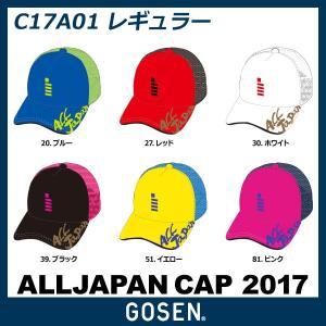 【限定モデル】ゴーセン GOSEN 2017ALL JAPAN キャップ レギュラータイプ  C17A01 帽子 (テニス 軟式テニス ソフトテニス スポーツ キャップ)|racket-field