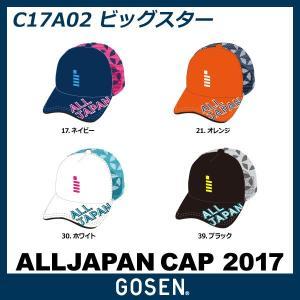【限定モデル】ゴーセン GOSEN 2017ALL JAPAN キャップ ビッグスタータイプ C17A02 帽子|racket-field