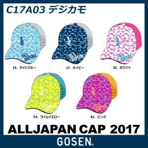 【限定モデル】ゴーセン GOSEN 2017ALL JAPAN キャップ デジカモタイプ C17A03 帽子  (テニス 軟式テニス ソフトテニス スポーツ キャップ)|racket-field