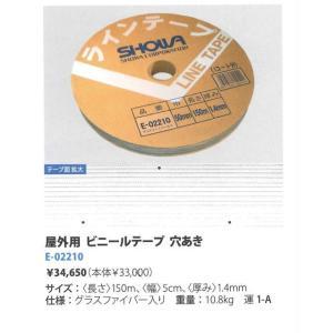 ショーワSHOWAビニールテープ穴あき (屋外用ラインテープ)|racket-field