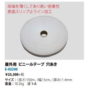ショーワSHOWAビニールテープ穴あき 150m(屋外用ラインテープ)|racket-field