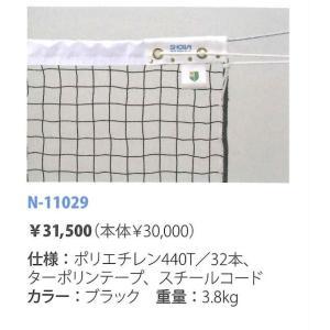 ショウワ SHOWA ソフトテニス ネット 【テニス ネット 軟式テニス ソフトテニス 練習器具】|racket-field