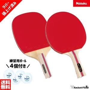 【送料無料・2本セット】Nittaku 卓球ラケット ペンホルダー シェークハンド(NH-5121 ...