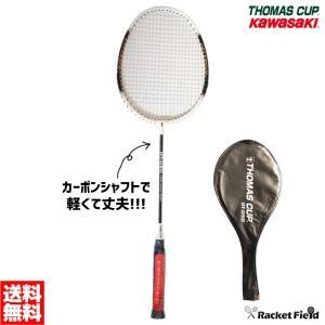 トマスカップ バドミントンラケット1本(OT-050)カーボンシャフトで軽くて丈夫!遊び・レジャー用...