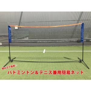 バドミントン テニス兼用簡易ネット 練習 収納ケース付き 組み立て簡単|racket-field