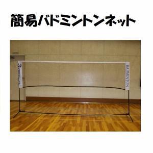 バドミントンネット レッドソン REDSON バドミントン練習用ポータブルネット badminton【バドミントン ネット】|racket-field