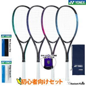 初心者向 ヨネックス ソフト テニスラケット&グリップテープ、エッジガード3点セット (YONEX マッスルパワー200 MP200XFG ) 新入部員 新入生向け3点セット