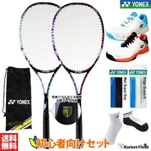 ヨネックス ソフトテニスラケット&シューズ&グリップテープ&エッジガードセット 初心者・新入部員・新入生向け5点セット YONEX