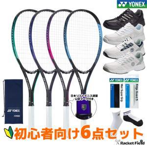 初心者向 ヨネックス ソフトテニス ラケット シューズ グリップテープ エッジガード ソックス 新入部員 新入生向け5点セット YONEX racket-field